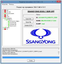 Модуль EGR OFF DCM3.7 CAN SSANGYONG