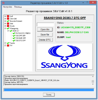 Модуль DTC OFF DCM3.7 CAN SSANGYONG