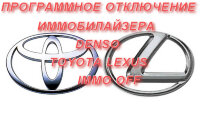 IMMO OFF DENSO TOYOTA LEXUS